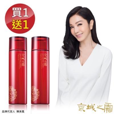 京城之霜 牛爾 買1送1 60植萃抗皺活膚導入美容液EX 2入