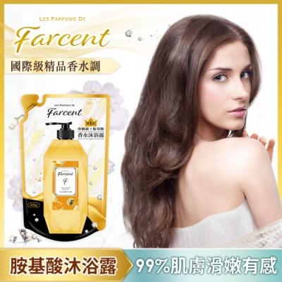 Farcent香水 胺基酸沐浴露補充包600g-同名花語