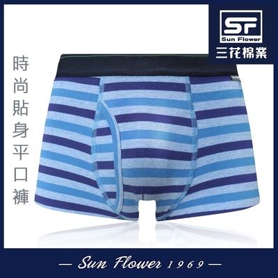 男內褲 Sun Flower三花 彈性時尚貼身男平口褲.四角褲_鄉村藍調