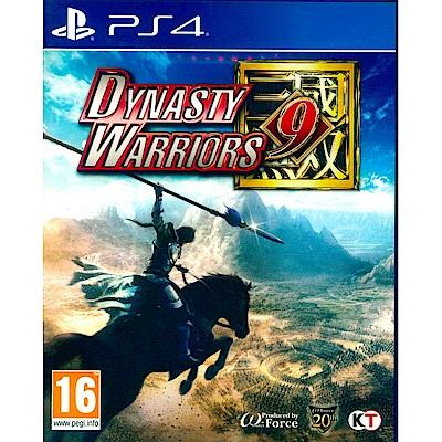 真三國無雙 8 Dynasty Warriors 9 - PS4 中英日文歐版