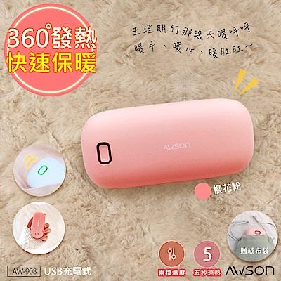 日本AWSON歐森 速熱暖手寶/暖暖寶/懷爐/電暖蛋(AW-908O)暖肚肚の好朋友