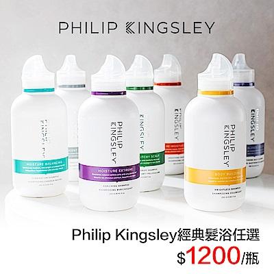 [時時樂限定] Philip Kingsley 極緻平衡/潤澤/強效/蓬鬆結構/抗敏舒緩髮浴 250ml (多款任選)