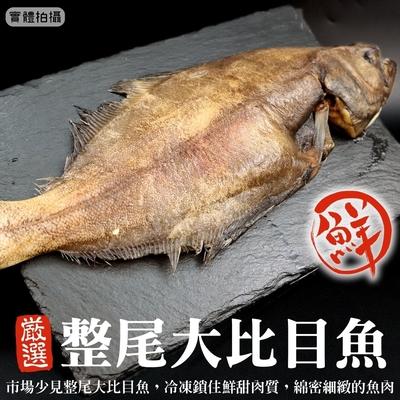 【鮮海漁村】格陵蘭整尾帶頭鱈魚2尾(每尾約650g)