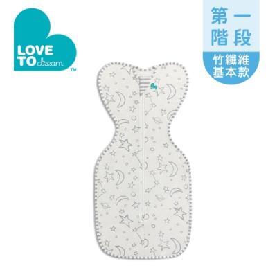 Love To Dream 第一階段(0歲~6個月)蝶型包巾(竹纖維基本款)-多款可選