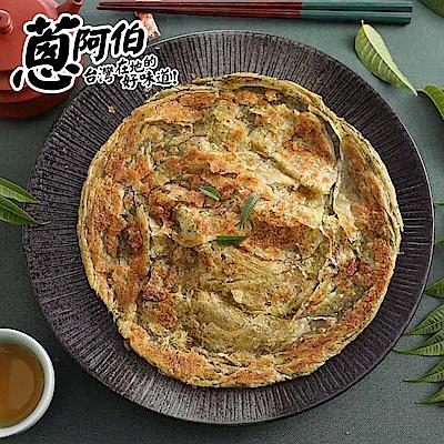 蔥阿伯 蔬食香椿千層拔絲抓餅-全素(5片/包,共三包)