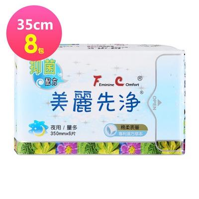 FC美麗先淨 草本抑菌衛生棉  35cm 夜用 6片/包 X8包