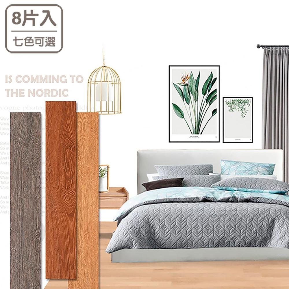【北歐美學】DIY仿真木紋地板-8片