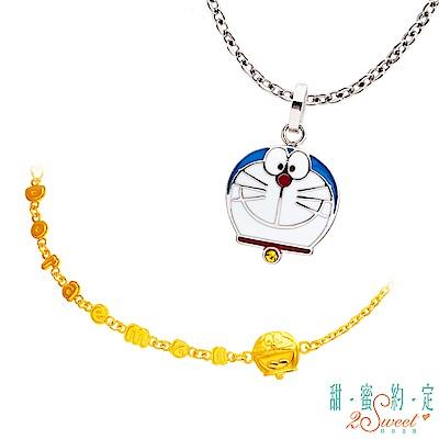 甜蜜約定 Doraemon 經典哆啦A夢白鋼墜子+歡樂黃金手鍊