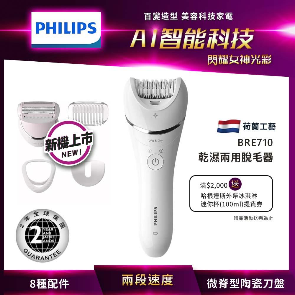 Philips飛利浦2021旗艦款4合1乾濕兩用拔刮美體刀BRE710
