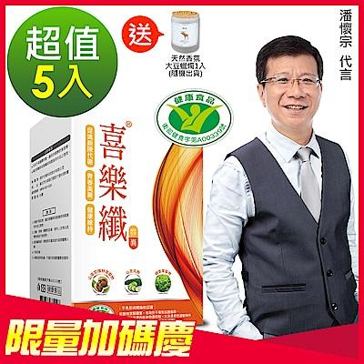 DV-笛絲薇夢-大S推薦-喜樂纖膠囊-5盒