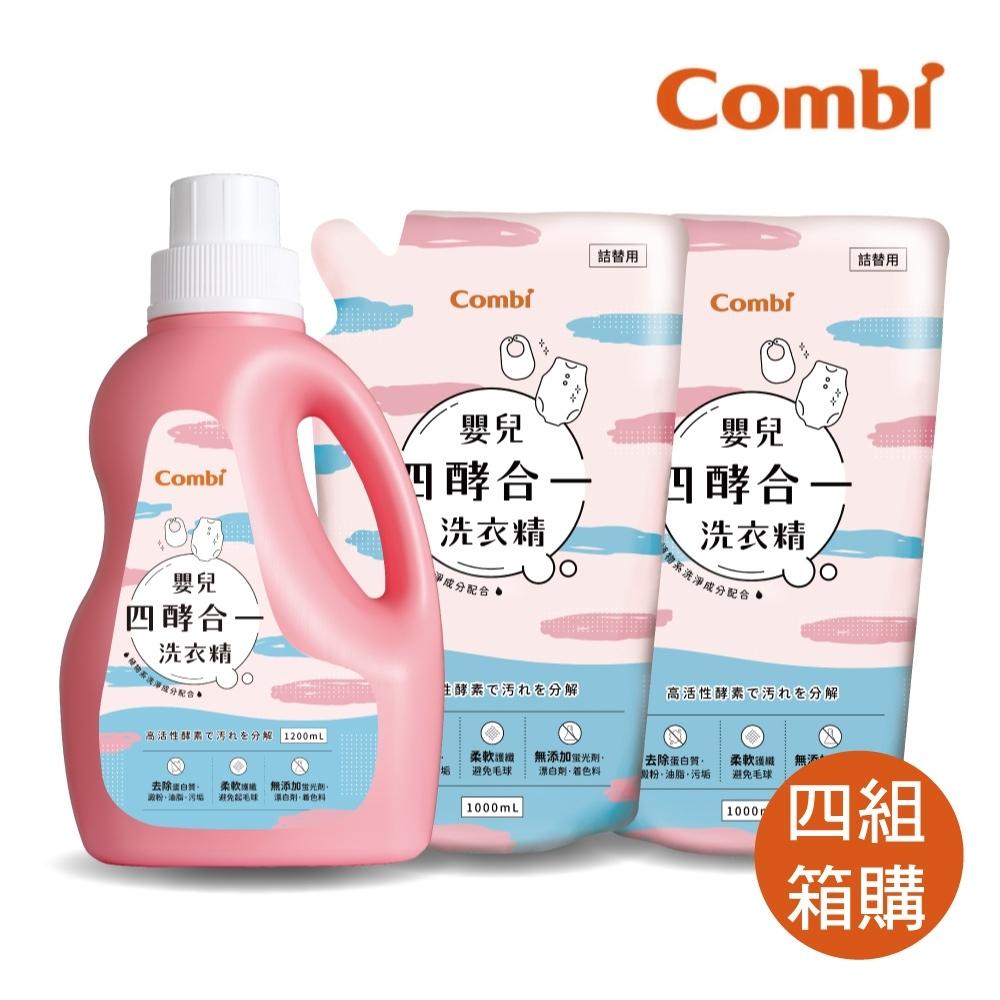 【Combi】箱購 嬰兒四酵合一洗衣精促銷組x4組