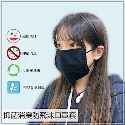 貝柔機能防飛沫口罩套(4入組)