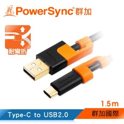 群加 Powersync Type-C to USB 2.0 AM傳輸充電線/1.5M