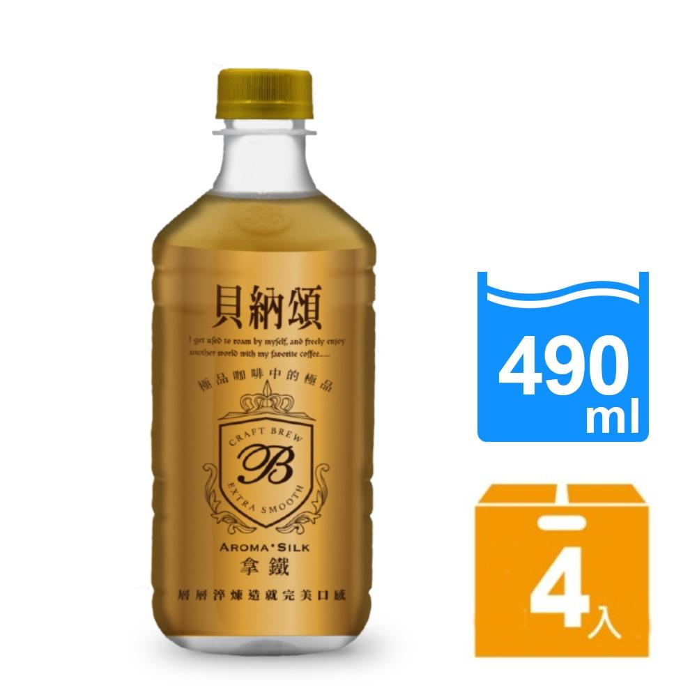 貝納頌 極品大咖啡 經典拿鐵490ml(4入/組)