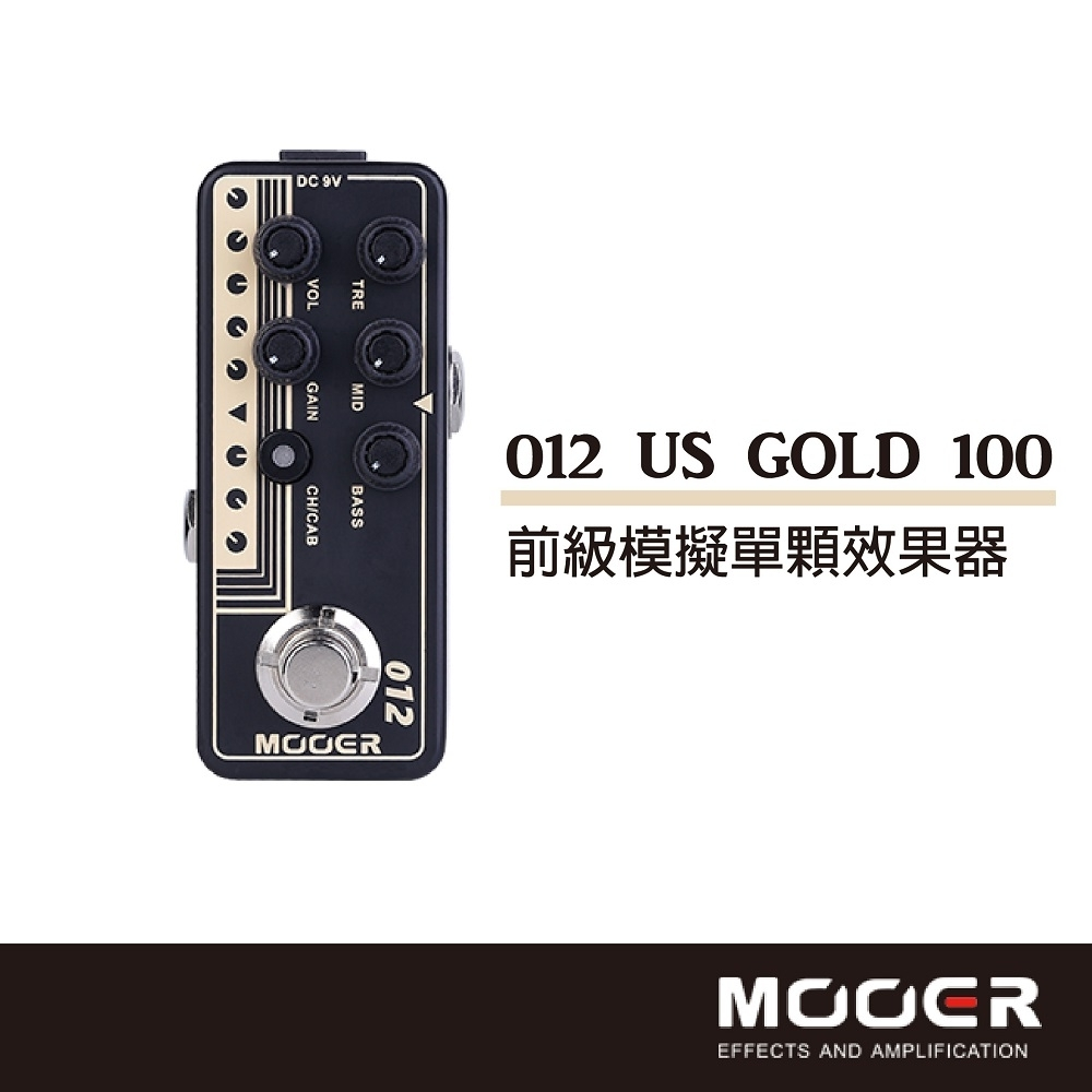 MOOER US GOLD 100前級模擬單顆效果器
