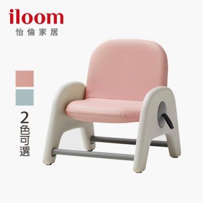 【iloom怡倫家居】Atti-I Atti chair 兒童椅(粉色)