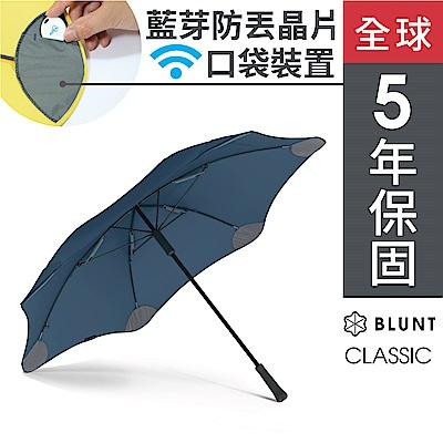 BLUNT CLASSIC 直傘大號 海軍藍