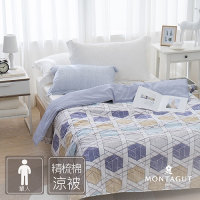 MONTAGUT-迪瓦倫-200織紗精梳棉涼被(150x195cm)
