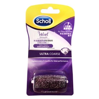 Scholl爽健-最新晶鑽極致乾濕兩用去硬皮機滾輪(超粗粒x1)