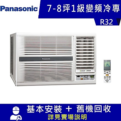 Panasonic國際牌 7-8坪 1級變頻冷專右吹窗型冷氣 CW-P50CA2