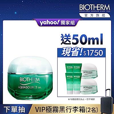 【官方直營】Biotherm 碧兒泉 水光草保濕凝凍 50ml