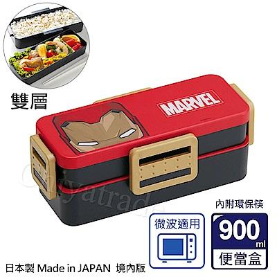 MARVEL 日本製 鋼鐵人雙層環保便當盒 保鮮餐盒-900ML 附環保筷