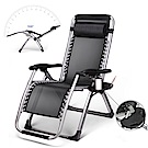 【STYLE 格調】新一代舒適高承重無段式休閒躺椅-附置物杯架
