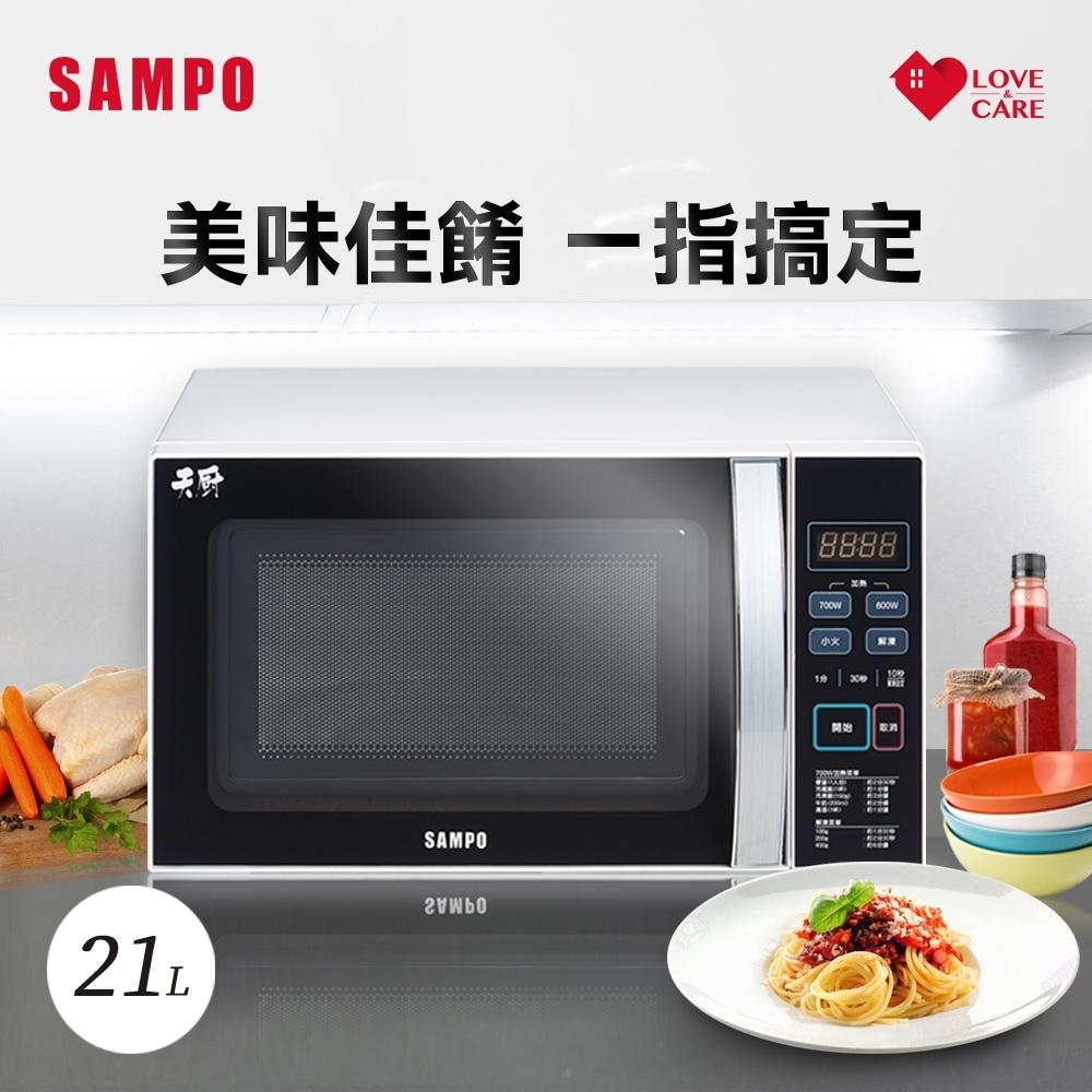 SAMPO聲寶 21L微電腦微波爐 RE-N921TM