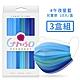令和 醫用口罩兒童款 極光系列-午夜星藍(10入x3盒/組) product thumbnail 1