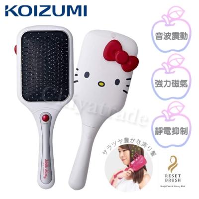 日本小泉KOIZUMI Hello Kitty凱蒂貓 音波振動 磁氣電動美髮梳 抑制靜電梳-大臉白