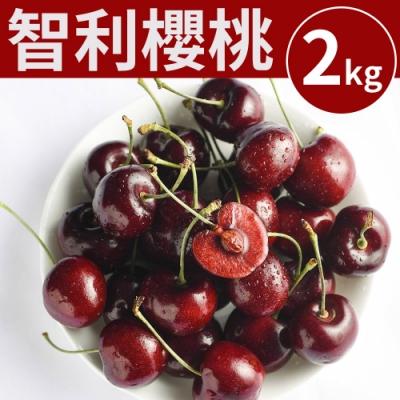 [甜露露]智利櫻桃28mm 2kg(2kg±10%)