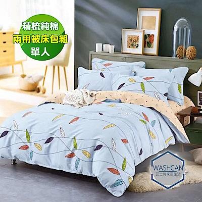 Washcan瓦士肯  香盈滿枝單人100%精梳棉三件式兩用被床包組