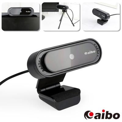 [時時樂限定] aibo DL2 高清隨插即用 USB視訊網路攝影機(內建麥克風)