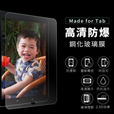 SAMSUNG三星【Tab 平板系列】鋼化玻璃螢幕保護貼