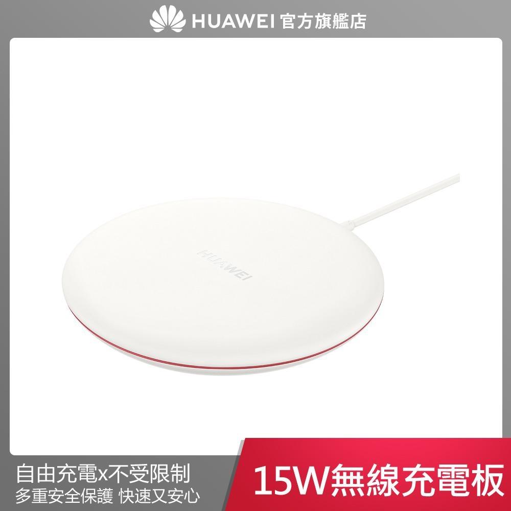 官旗- HUAWEI 華為 15W 無線充電板