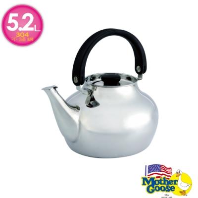 美國鵝媽媽 Mother Goose 304不銹鋼傑瑞茶壺5.2L