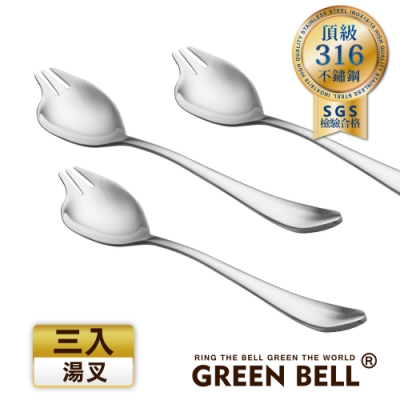 GREEN BELL綠貝 頂級316不鏽鋼叉匙/湯叉(3入)