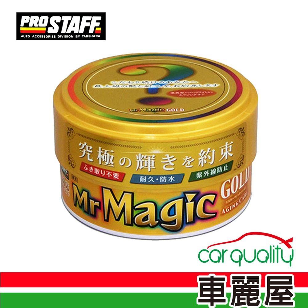 【日本PRO STAFF】腊 Prostaff 黃金級魔術棕梠蠟_100g(S140)