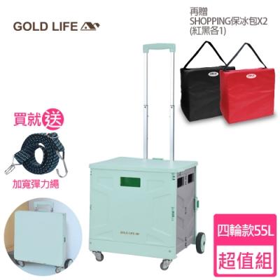GOLDLIFE多功能好收納購物推車-55L四輪款(買就送加寬彈力繩+shopping保冰袋紅、黑各1)