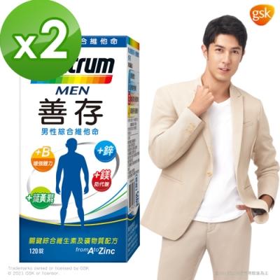 【善存】男性綜合維他命 (120錠X2盒)