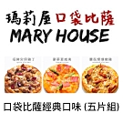 瑪莉屋 口袋比薩經典口味10片(宮保雞丁2+豪華夏威夷4+蕈菇煙燻嫩雞4)(CAT)