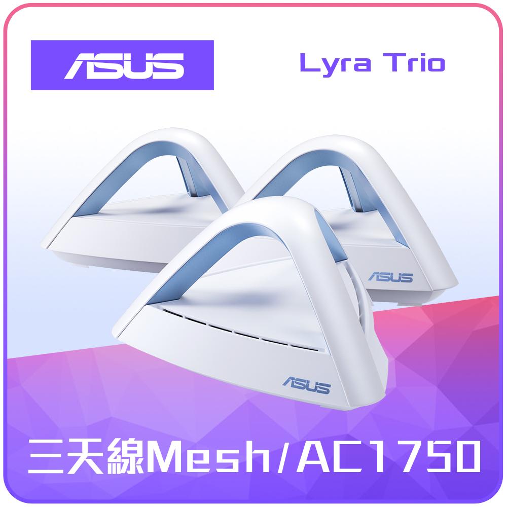 『超值組』ASUS 雙頻Wi-Fi網狀網絡多路由系統Lyra Trio(MAP-AC1750)