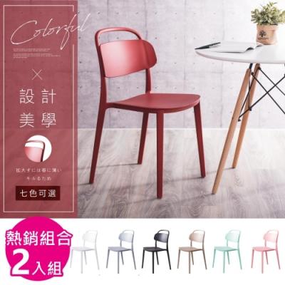 Abel-2入組-Cecil塞西簡約造型餐椅/休閒椅-43x42x85cm