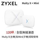 ZyXEL合勤 MULTY 家庭Mesh全覆蓋無線系統 (WSQ50+WSQ20)