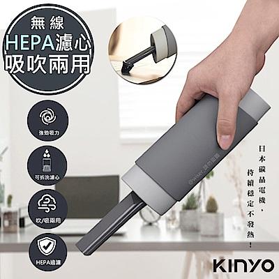 KINYO 輕量款吸吹兩用強力無線吸塵器(KVC-5895)日本碳晶/不發熱