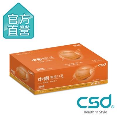 [限搶]CSD中衛 醫療口罩-潮橘1盒入 (30片/盒)