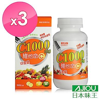 日本味王維他命C1000口含錠(60粒)x3盒 效期:2020/05/30