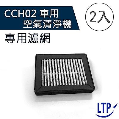 LTP 空氣清淨機專用濾網CCH02-2入組