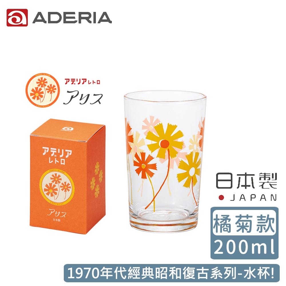 ADERIA 日本製昭和系列復古花朵水杯200ML-橘菊款