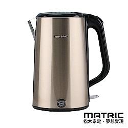 松木家電MATRIC-雙層防燙無縫不鏽鋼快煮壺MU-KT1703